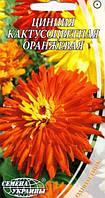 Цинния кактусоцветная оранжевая /0.3г/ СУ