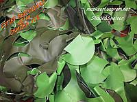 Сеть маскировочная Shade&Shelter серия Pro Double Sided, зеленая двухцветная.