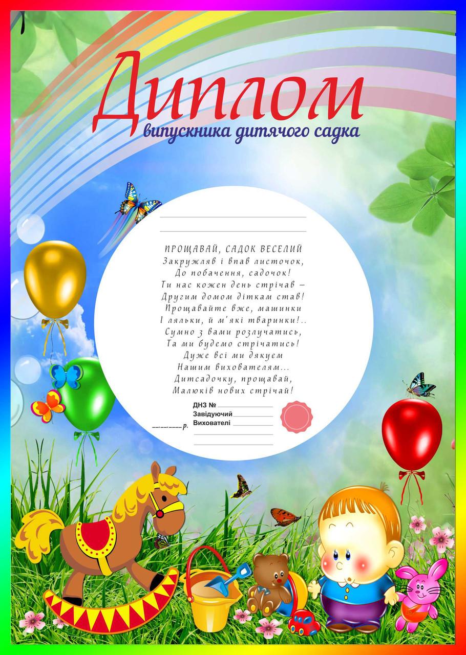 Диплом для детского сада, Бланк с текстом