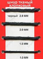 Хлопковый плетеный шнур, черный