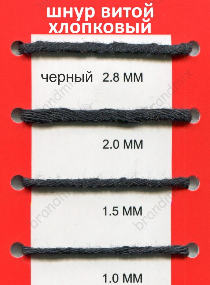 Хлопковый витой шнур, черный