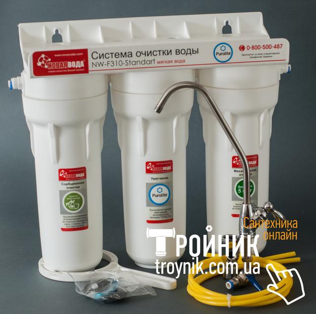 Фильтр питьевой трехступенчатый NW-F310 Стандарт Новая Вода