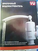 Водонагреватель электрический или кран с подогревом.