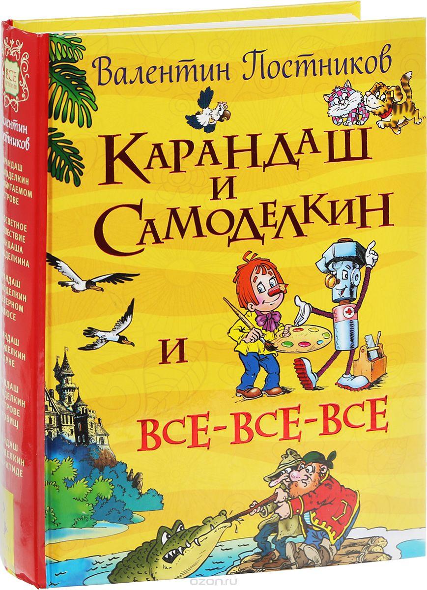Олівець і Самоделкин і всі-всі-всі Валентин Постніков