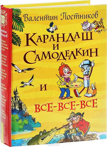 Олівець і Самоделкин і всі-всі-всі Валентин Постніков, фото 2