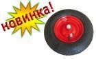 Колесо с металлическим диском для тачки (ось 20мм), Verano