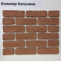 Клинкер капучино- Облицовочный камень Облицовочный камень Клинкер, цвет капучино