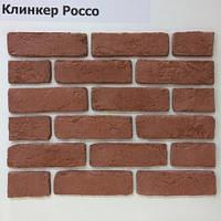 Клинкер россо- Облицовочный камень Облицовочный камень Клинкер, цвет россо