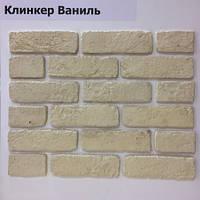 Клинкер ваниль Облицовочный камень Клинкер, цвет ваниль