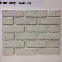 Клинкер бьянко Облицовочный камень Клинкер, цвет бьянко