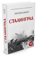 Сталинград. Энтони Бивор