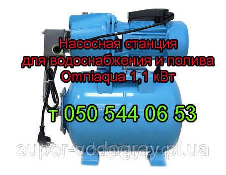 Насосная станция Omniaqua 1,1 кВт (чугун) для водоснабжения и полива