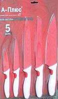 Набор ножей 5шт (розовые,зеленые)    А-Плюс KF-1007