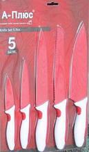 Набір кухонних ножів A-Plus А-Плюс KF-1007 з 5 ножів