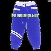 Детские спортивные штаны для мальчика р. 128-134 тонкие ткань ИНТЕРЛОК ТМ Алекс 3287 Голубой 128