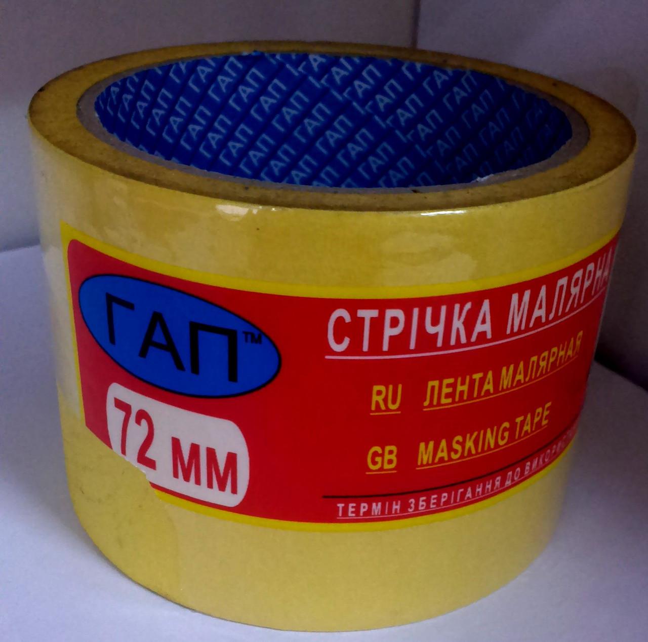 Лента малярная  ГАП  72 мм х 20 м (жёлтая)