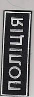 Нашивка вышитая на грудь «Полиция» на липучке