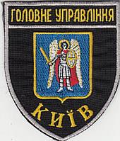 """Шеврон вышитый ГУ Киев """"Полиция"""""""