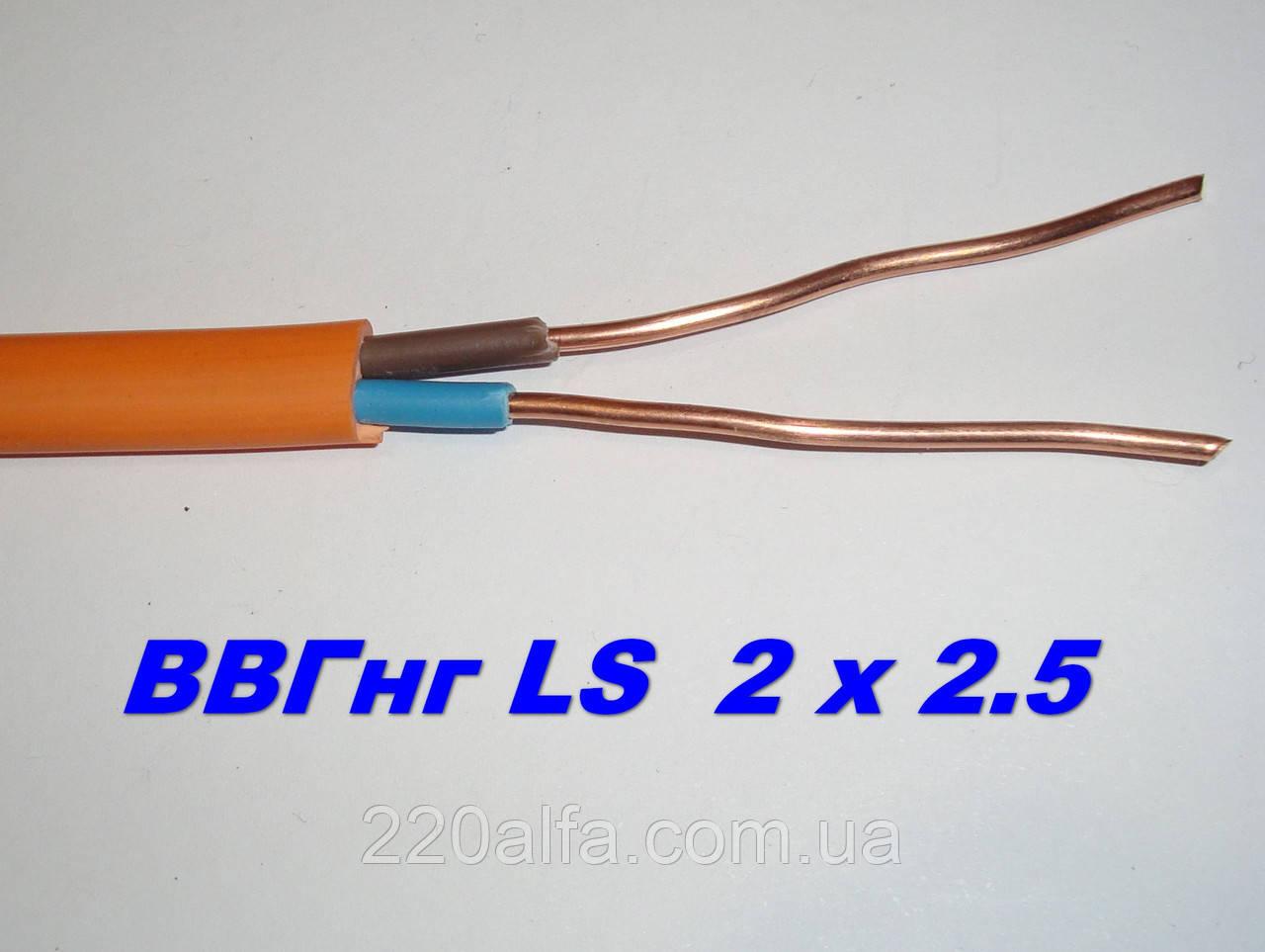 Силовой кабель медный ВВГнгд LS 2х 2.5 полноценное сечение.