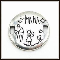 """Коннектор круглый """"Мама"""" серебро (диам. 2,2 см) 6 шт в уп."""