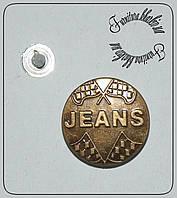 Джинсовая пуговица 20мм антик
