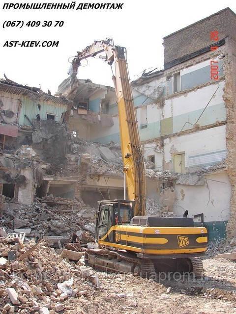 Демонтаж зданий и конструкций (044) 4665942 Снос домов, строений Киев