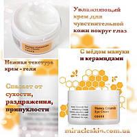 COSRX Honey Ceramide Eye Cream 30ml / Крем для глаз с керамидами и экстрактом меда.