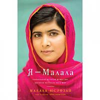 Я - Малала. Девочка, которая боролась за право на образование и была ранена талибами