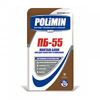 Смесь для кладки пенобетона Полимин ПБ-55, 25кг
