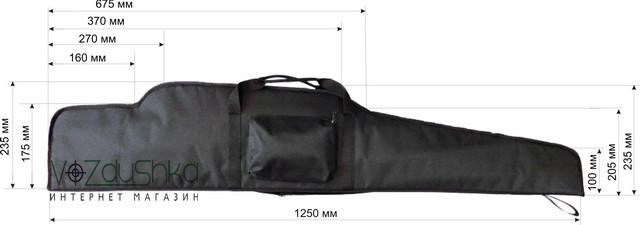 внутренние размеры ружейного чехла для винтовки до 125 см