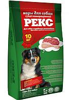 """Сухой корм """"Рекс"""" для собак крупных пород, 10кг"""