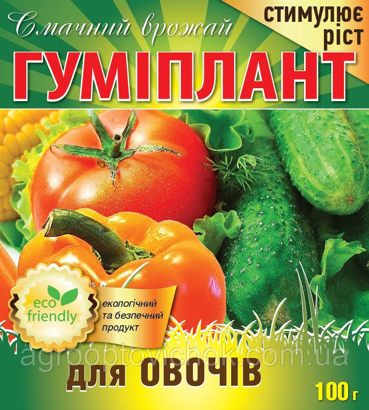 Гумиплант для овощей (100 гр.)