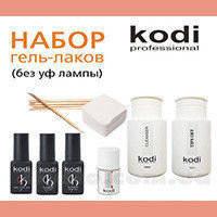 Набор для покрытия ногтей гель лаком KODI без лампы