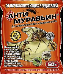 Антимуравьин 50 г оригинал