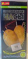 Научная игра: Картофельные часы 0327, 12123005Р Ранок Креатив Украина