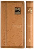 Библия узкая (каноническая)