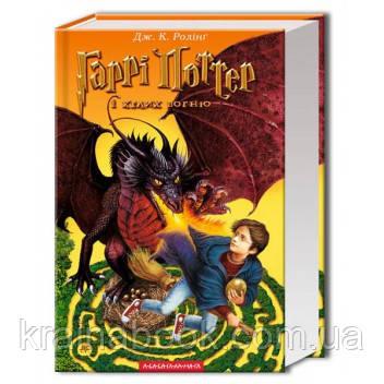 Гаррі Поттер і келих вогню (4). Джоан Ролінґ