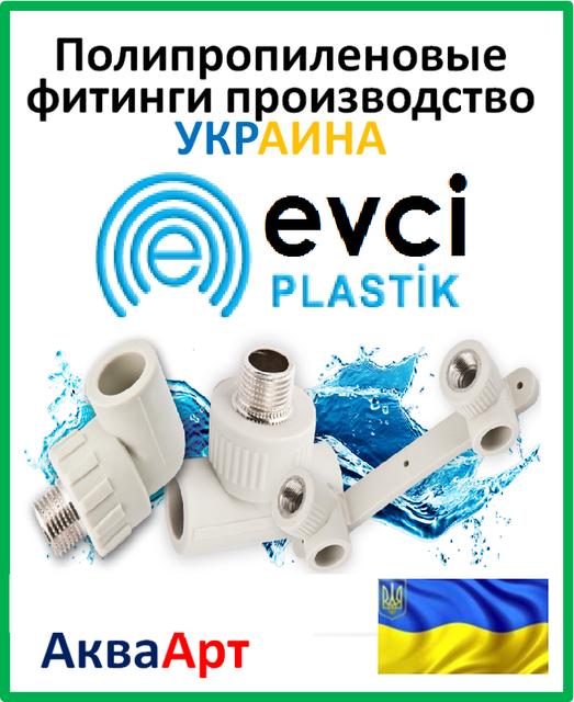 Полипропиленовый фитинг Evci plastic производства Украины