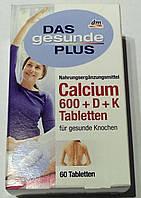 Витамины Кальций 600+D+K Das Gesund Plus 60 таблеток. Германия