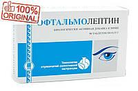 Офтальмолептин (улучшает зрительную функцию, обеспечивает защиту тканей глаза)