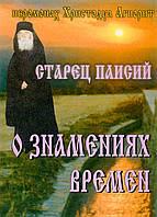 Старец Паисий о знамениях времен