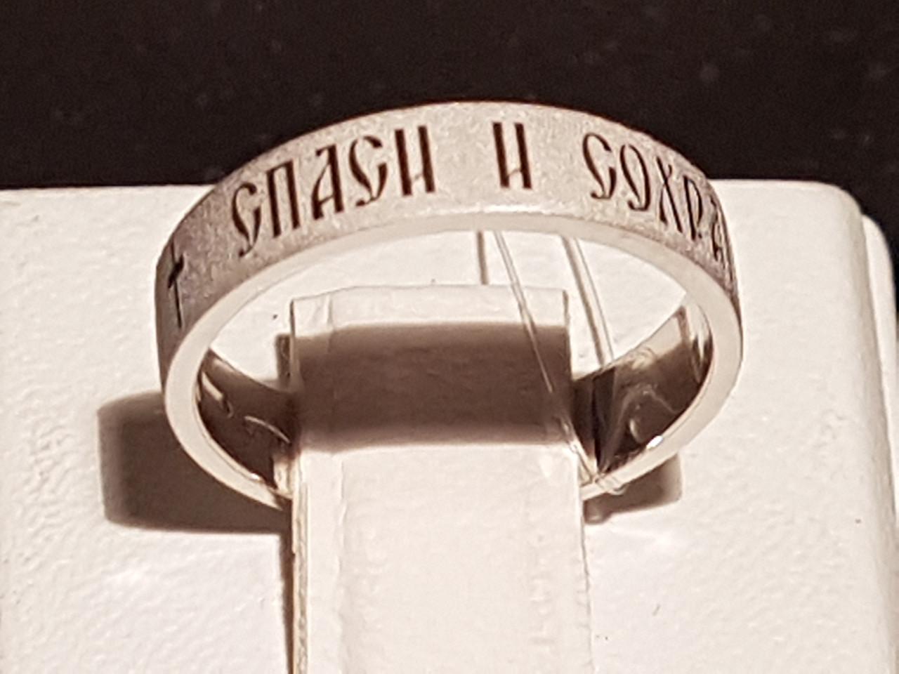 Серебряное кольцо Спаси и сохрани. Артикул 901-00992 16,5