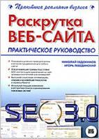 Николай Евдокимов, Виктор Лебединский Раскрутка веб-сайта: практическое руководство