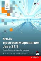 Джеймс Гослинг, Билл Джой, Гай Л. Стил, Гилад Брача, Алекс Бакли Язык программирования Java SE 8. Подробное описание