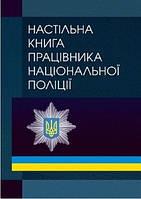 Бандурка О.М., Тищенко М. Настільна книга працівника національної поліції