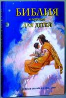 Библия в пересказе для детей Русская