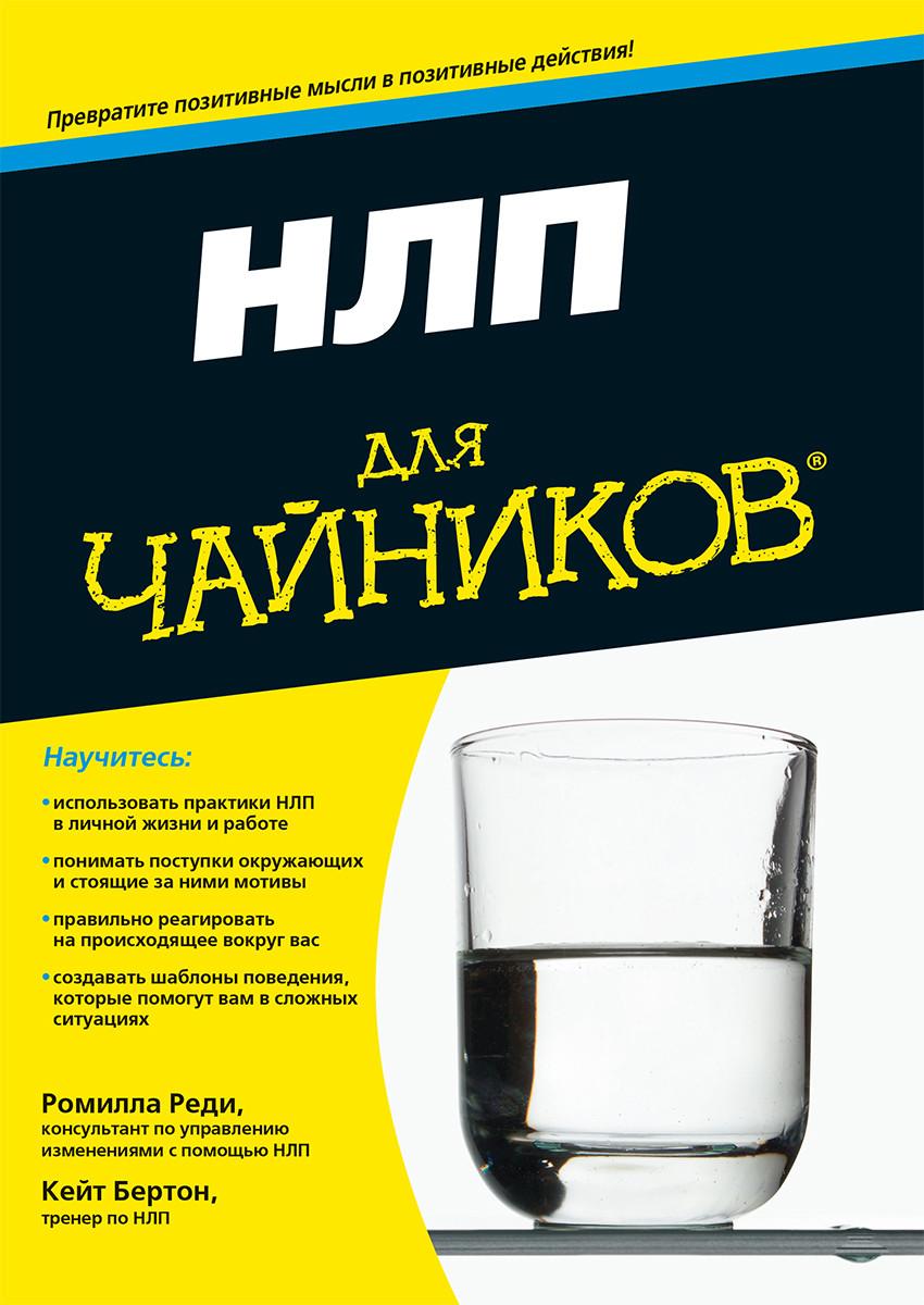 НЛП для чайников - BALKA-BOOK книжный интернет магазин в Харькове