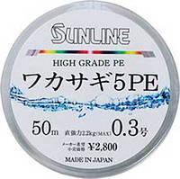 Шнур Sunline Wakasagi 5 PE 50м HG #0.5/0.117мм