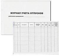 Журнал учета  отпусков  А4 50арк.офс.гориз.
