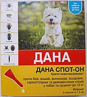 Капли Дана Спот-он Фипронил для собак и щенков до 10 кг, 3*1,5 мл
